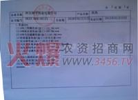 农药产品证书