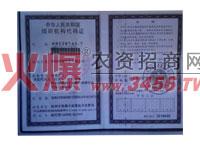 药业组织机构代码证