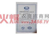 药业质量管理认证书